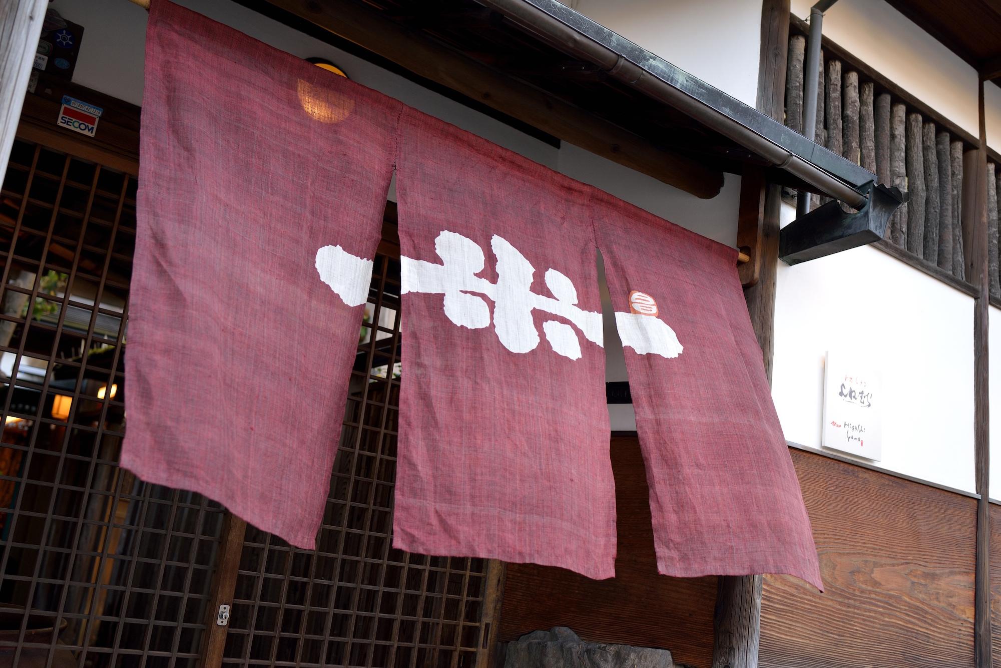 Yonemura Masayasu entrance