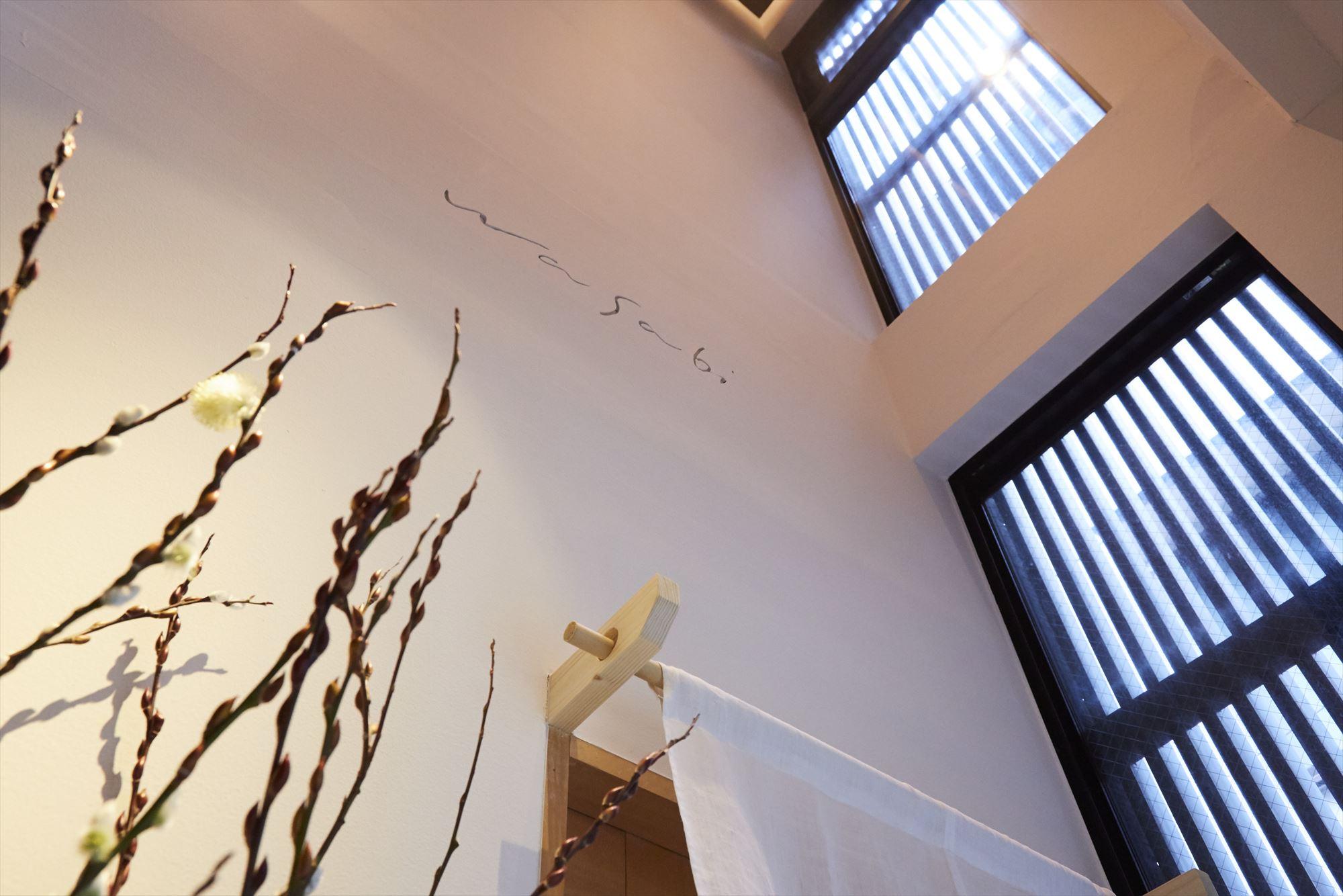wasabi interior