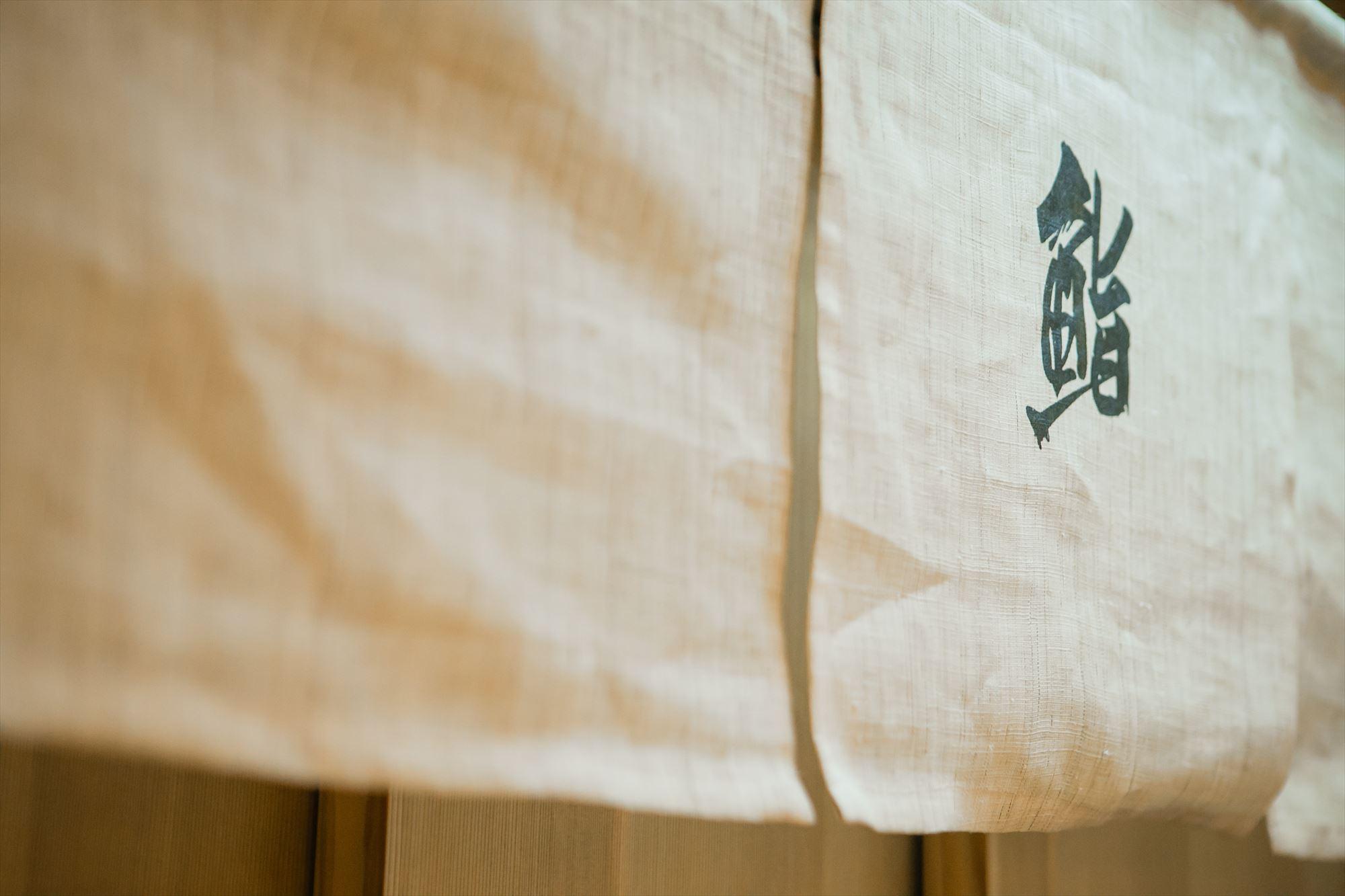 Sushi-Hoshiyama shop curtain