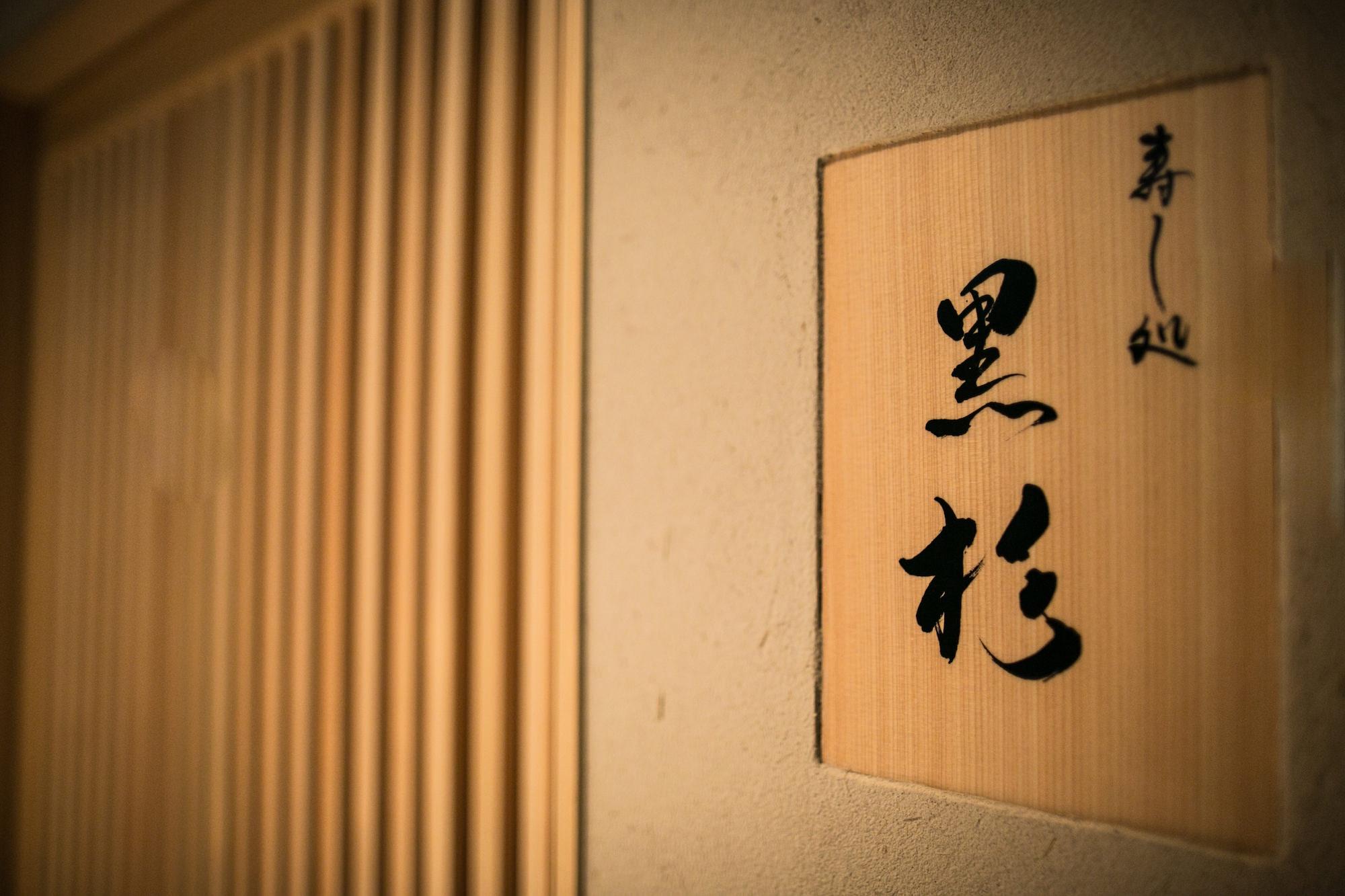 Sushidokoro Kurosugi nameplate