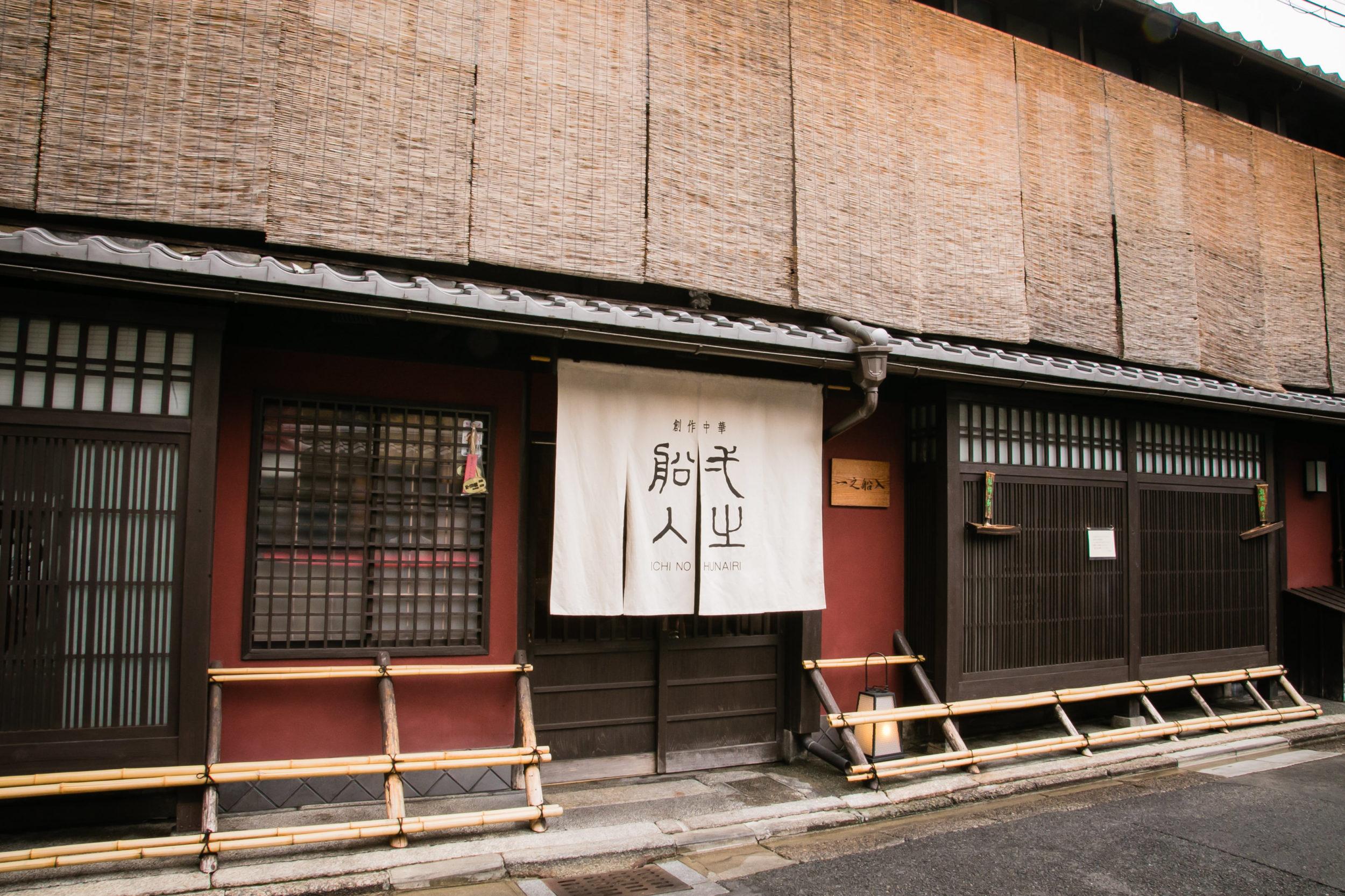 Ichi No Funairi appearance