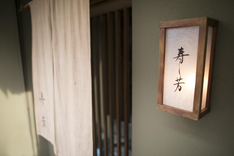 Sushiyoshi appearance