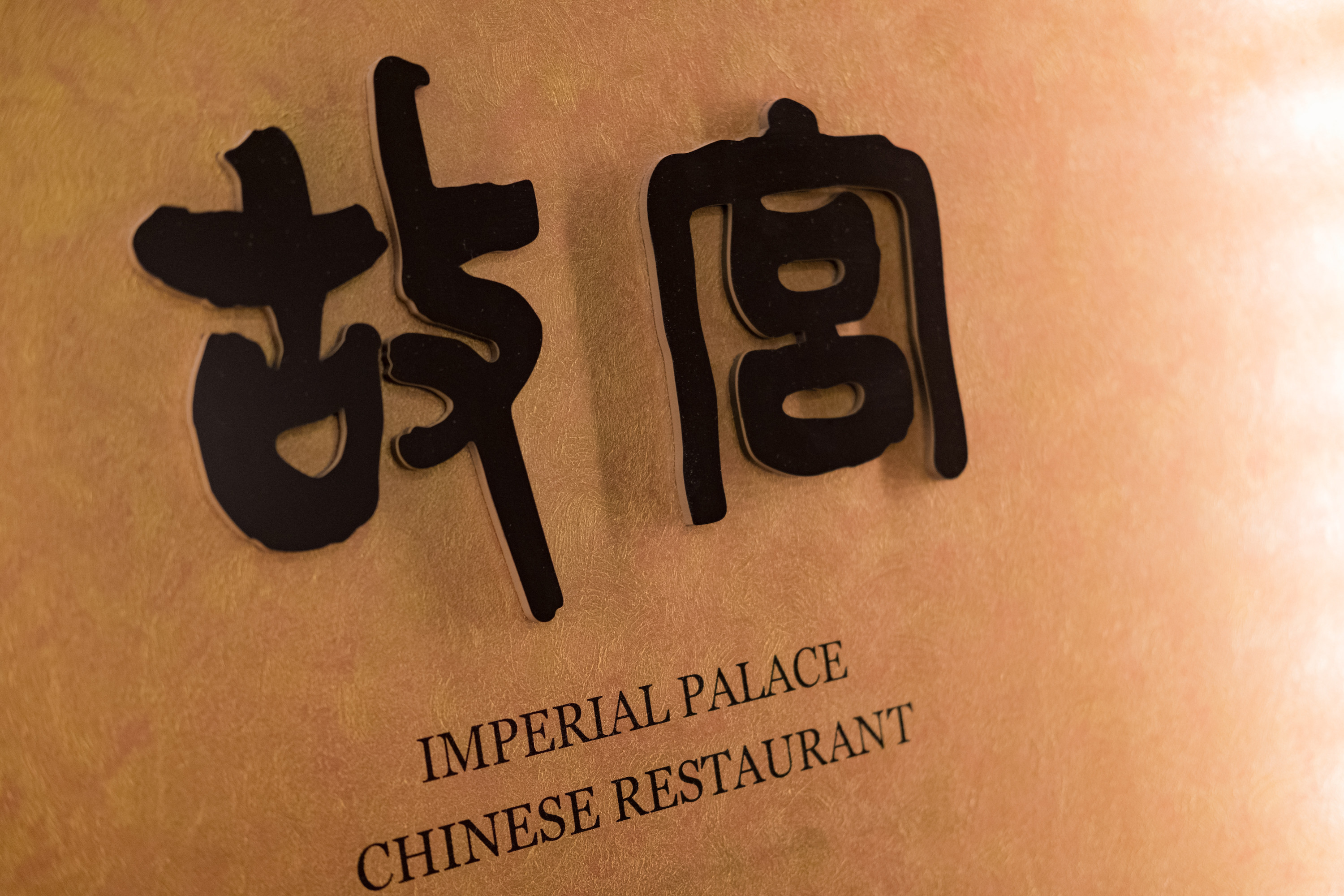 Chinese Restaurant Imperial Palace appearance