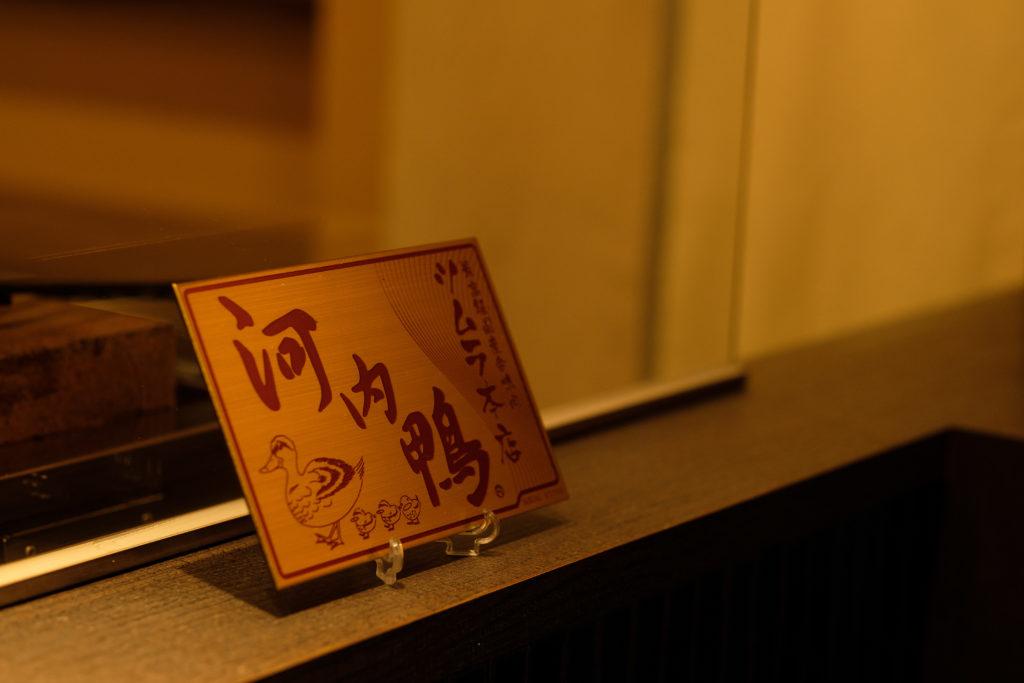 Kawachi duck specialty restaurant Tabuchi interior