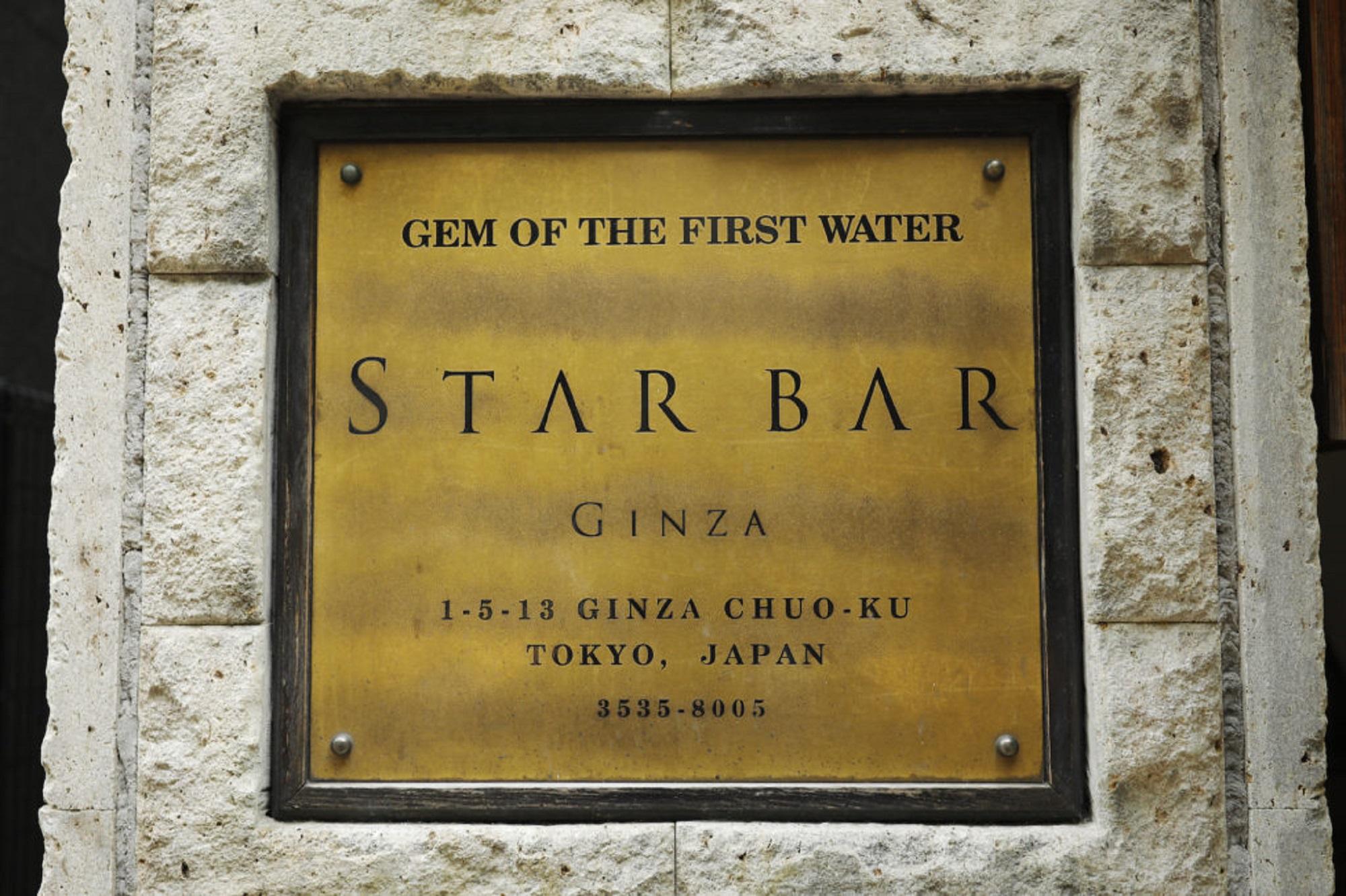 STAR BAR appearance