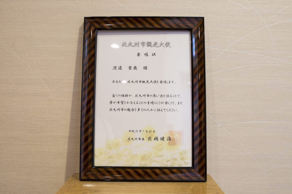 Teru Sushi Takayoshi Watanabe honorable certificate