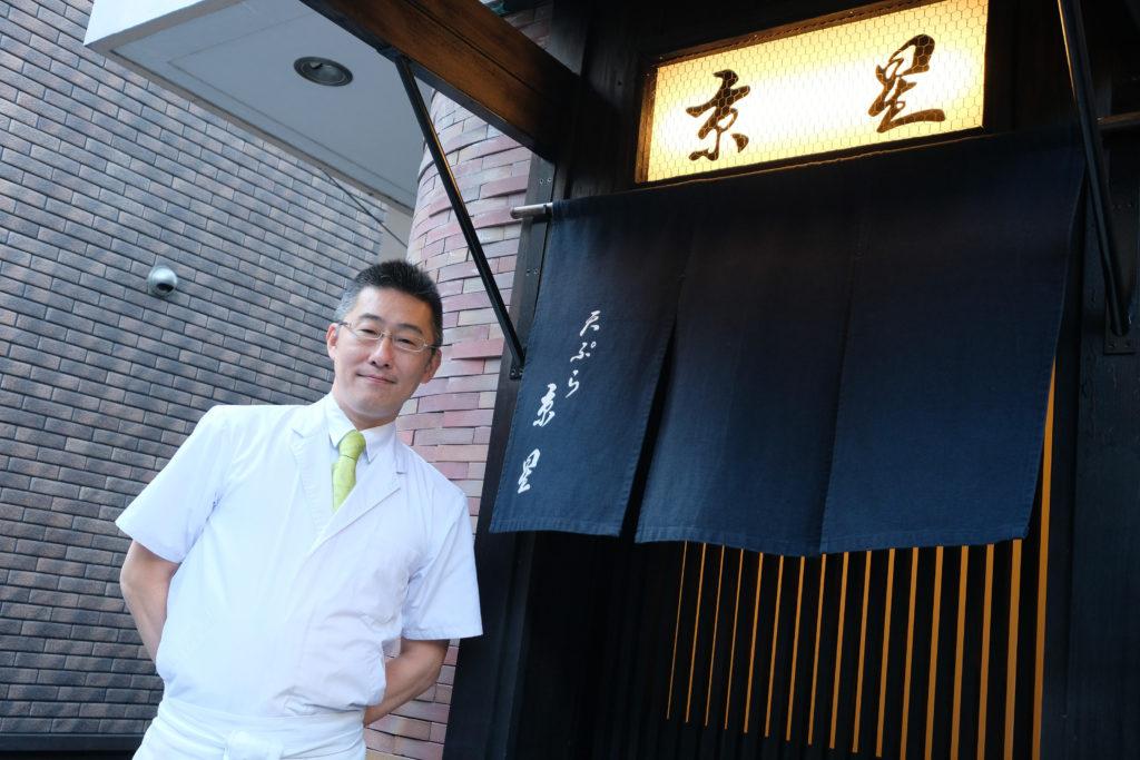 天ぷら 京星 榊原俊徳 外観
