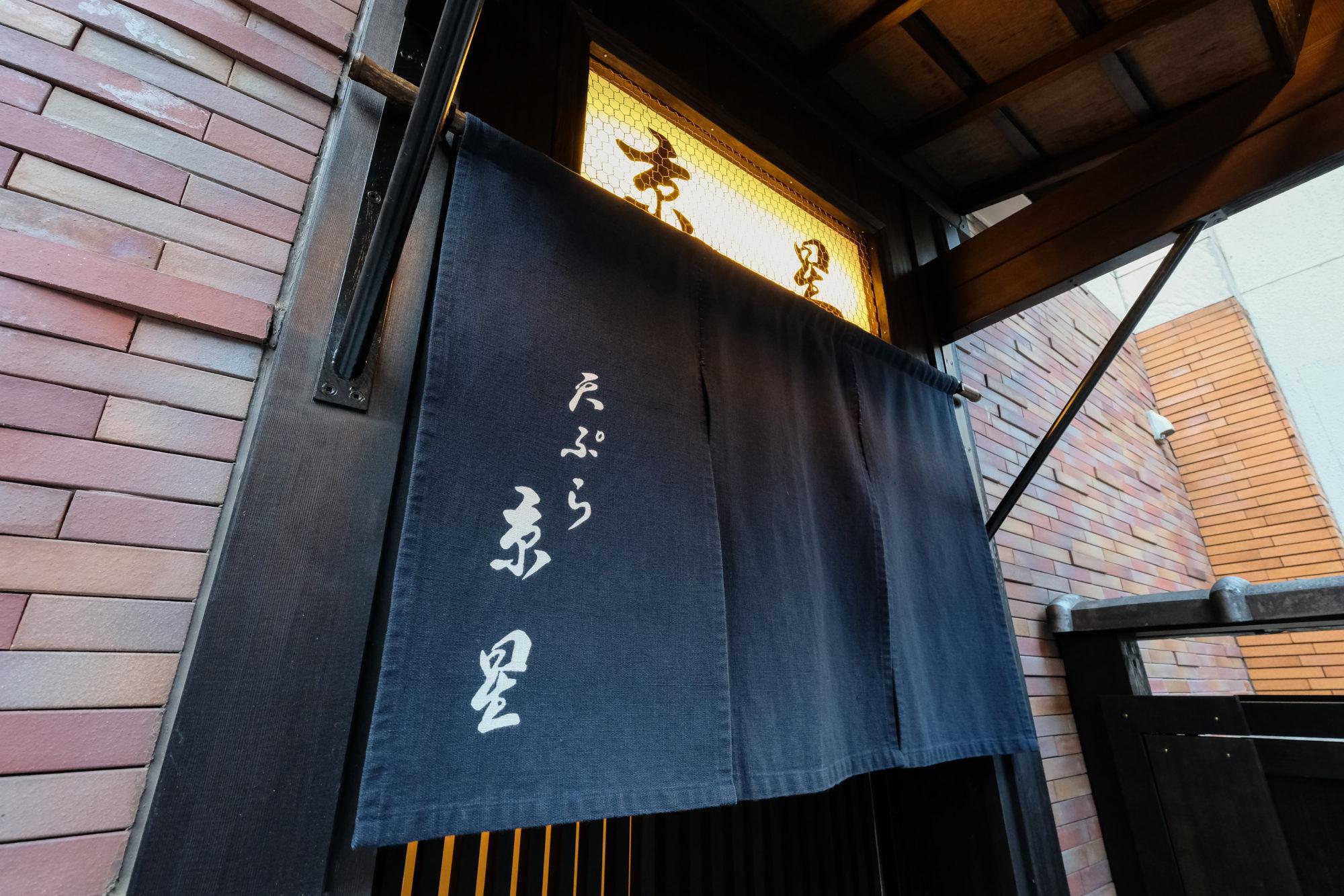 天ぷら 京星 入り口