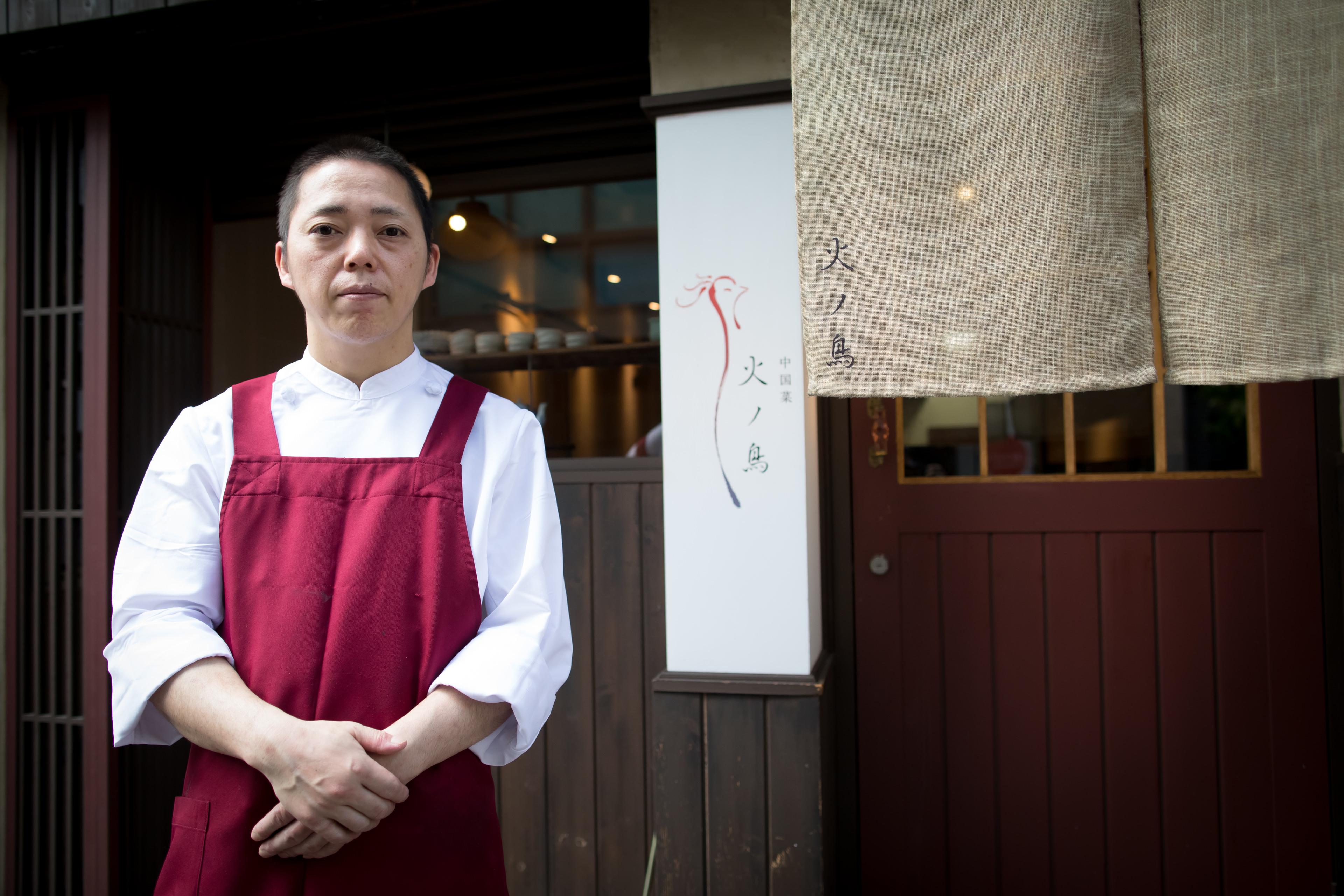 中国菜 火ノ鳥 井上清彦