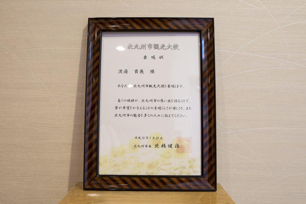 照寿司 渡邉貴義 北九州市観光大使