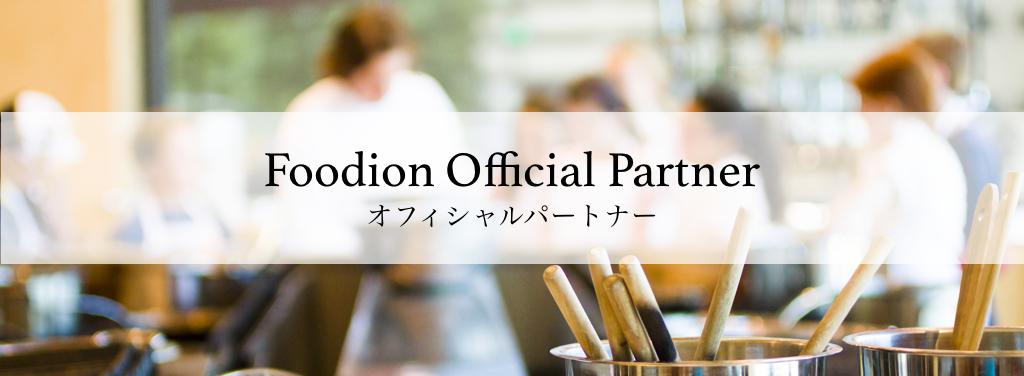 Foodion オフィシャルパートナー募集