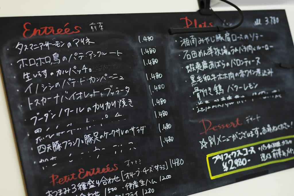 Entraide(アントレイド)のメニューが書かれた黒板の写真