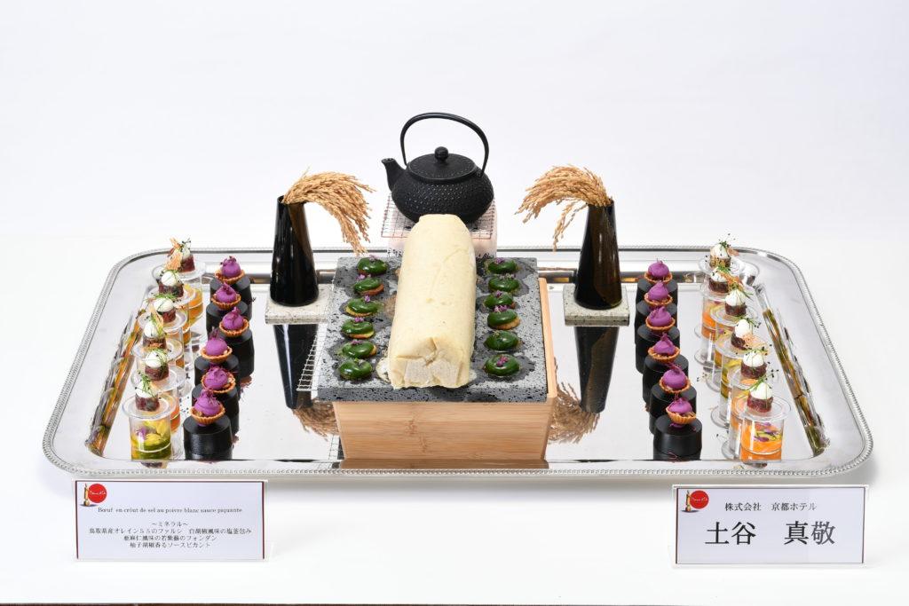 京都「京都ホテルオークラ」土谷 真敬シェフ出場料理