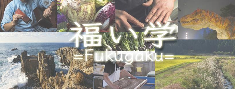 料理団体「福い学」ロゴ画像